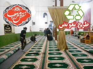 طرح تعویض- فرش سجاده ای محراب نقش کاشان