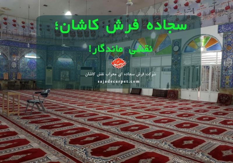 سجاده فرش کاشان-فرش مسجد-فرش نماز
