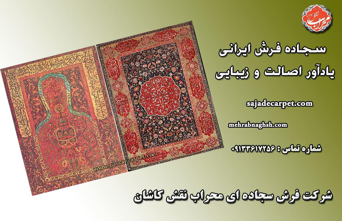 فرش-سجاده-ایرانی