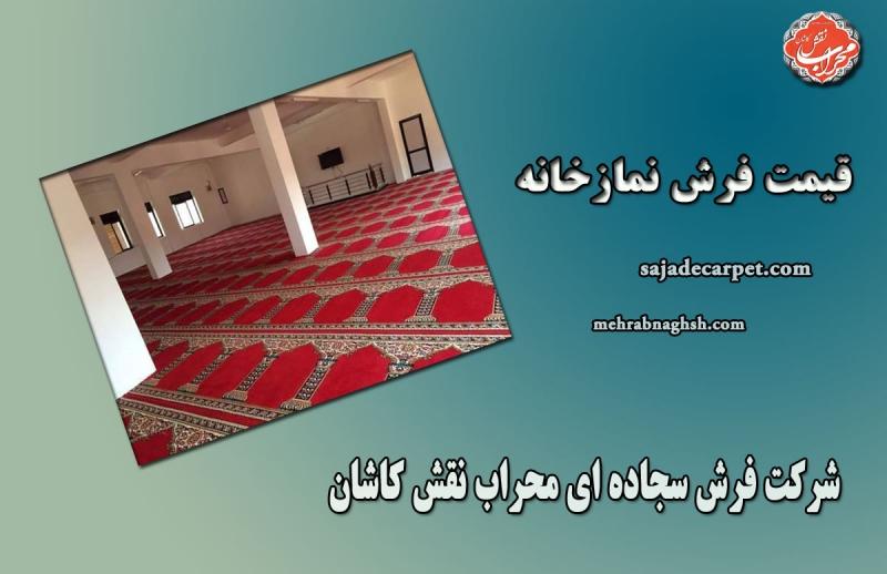 قیمت فرش نمازخانه
