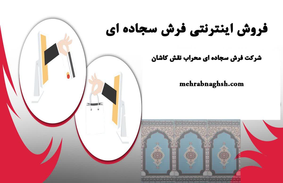 فروش اینترنتی فرش سجاده ای (فرش مسجد)