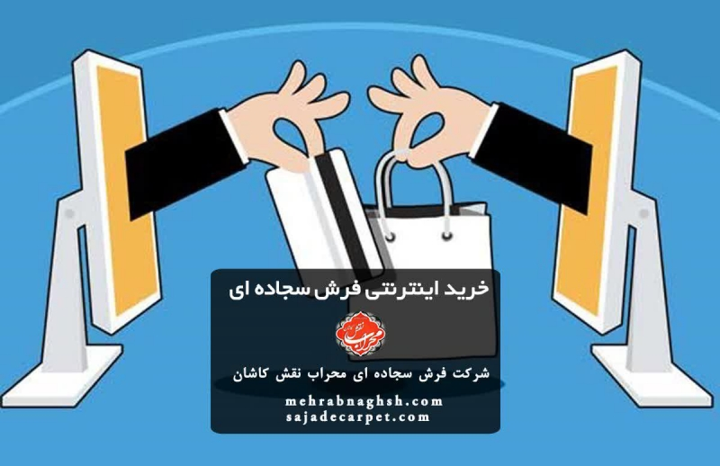 خرید اینترنتی سجاده فرش - سجاده فرش - فرش مسجد - فرش نماز