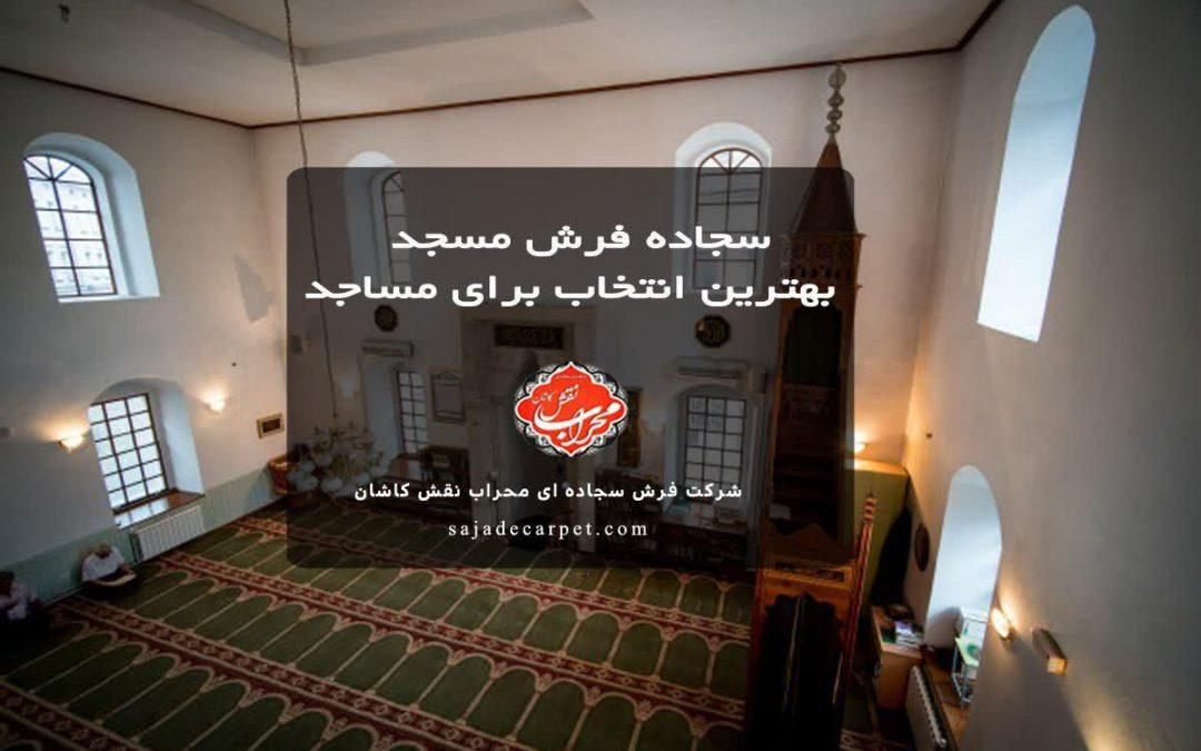 سجاده فرش مسجد - بهترین انتخاب