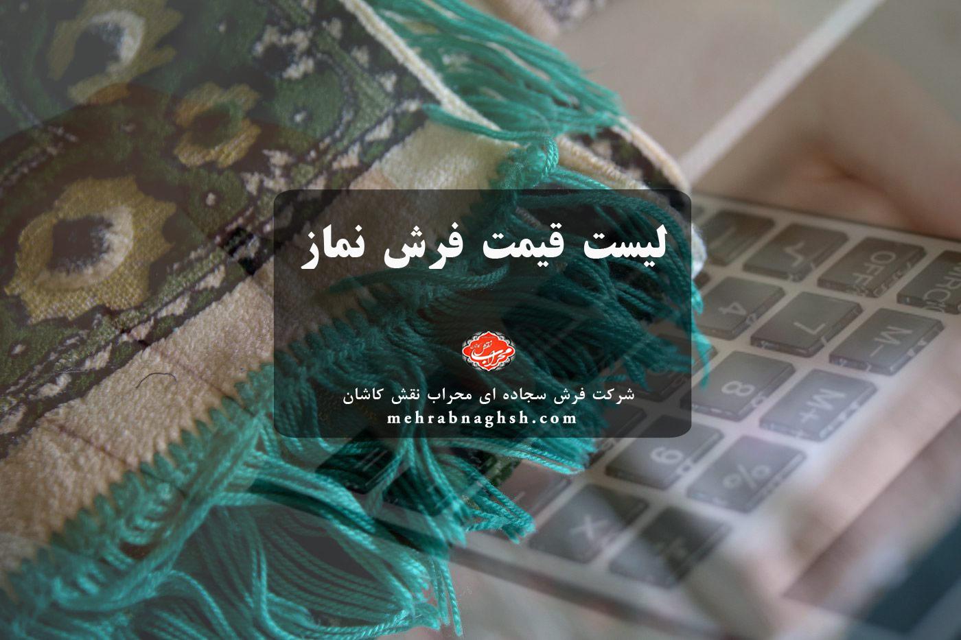 قیمت فرش نماز، فرش مسجد، لیست قیمت فرش
