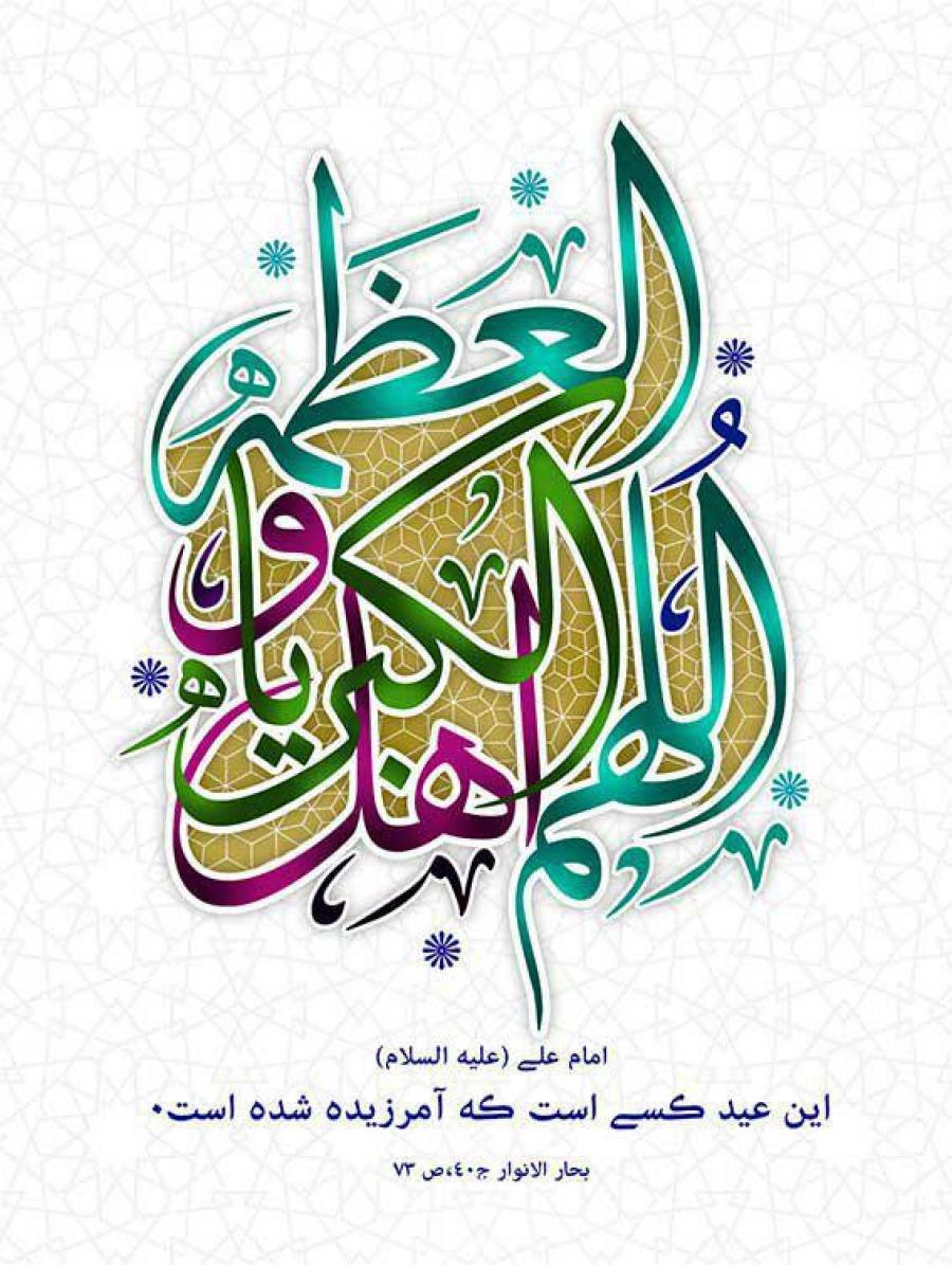 عید سعید فطر مبارک باد. - فرش سجاده ای با کیفیت - خرید سجاده فرش ...